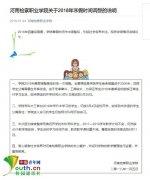 河南一高校寒假长达80天 网友:没有对比就没有伤害