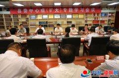 县委书记朱东亚主持召开县委中心组学习扩大会