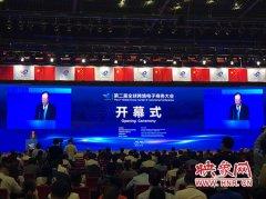 第二届全球跨境电子商务大会在郑州开幕