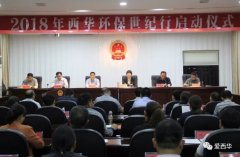 西华县举行2018年环保世纪行活动启动仪式