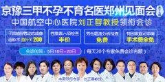 郑州长江不孕不育医院地址【京豫三甲名医郑州见面会】