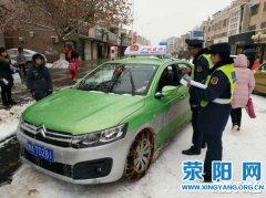 """市运管局:多举措管理出租汽车""""雪天效应"""""""