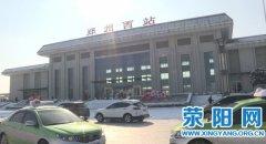受降雪影响 郑州高铁西站2趟高铁停运