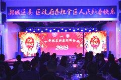 郾城区举行2018年新春团拜会