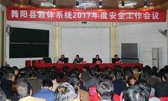 我县召开教体系统2017年安全工作会议