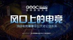 GMGC北京2017 | 风口上的电竞:顶级电竞赛事平台大佬论剑未来