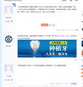 网友贴吧爆料:09疑似诬陷JY偷看?
