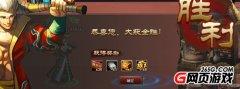 紫霞游戏街机三国元素190W(风)副本解析