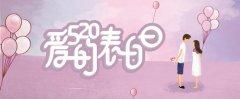 """【即日起―5月21日】周口博爱妇科医院""""健康520""""邀您一同表白健康"""