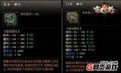 异种装备来袭《9377雷霆之怒》神纹系统玩法介绍