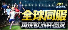足球模拟经营新作《梦幻足球经理》登陆App Store