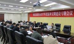 县政府办公室召开2017年度精神文明建设专题会议