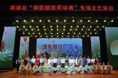 商城县总工会举办专场文艺演出――颂歌献给劳动者