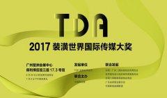 2017装潢世界国际传媒大奖暨2017_TOP DESIGNER AWARD颁奖盛典即将举行