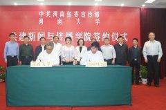 省委宣传部与河南大学共建新闻与传播学院