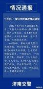 济南黄河公路大桥元旦发生4车连撞 造成2死8伤
