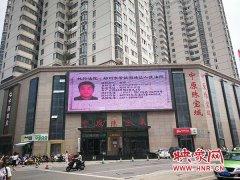 """郑州街头电子屏滚动曝光失信被执行人 让""""老赖""""无处藏"""
