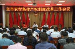 我市召开农村集体产权制度改革工作会议