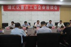 王凯杰主持召开重点工业企业座谈会