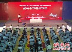 加快国际物流中心建设!郑州市高技能人才公共实训基地与河南省物流协会签署战略合作协议
