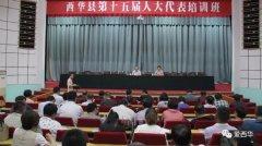 西华县第十五届人大代表培训班举行