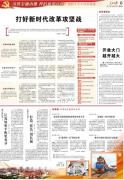 党的十九大代表、市委书记吉炳伟接受人民日报新华社光明日报经济日报等媒体采访忠实履行职责  传递开封声音