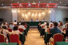 省教育厅举办2017年科级干部培训班