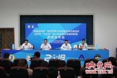 中超标准青少年足球!2018年郑州青少年校园足球主题活动周日开启