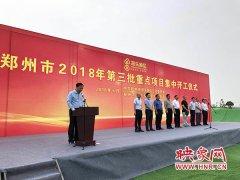 再添两座新公园 郑东新区17个重大项目集中开工