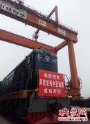 郑欧班列中亚线路首班开行 满载44个集装箱货物
