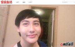 """""""蛇精男""""刘梓晨妖艳开播坚称自己没整容"""