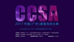 CCSA中国(广州)家居风尚大典7月9日广州保利世贸博览馆重装上演