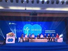 第五届中国互联网与智能家居诚信建设大会暨中国家居业智慧生态构建创新论坛即将开幕