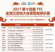 2017TFC大会倒计时6天 11大会场主议程全面曝光