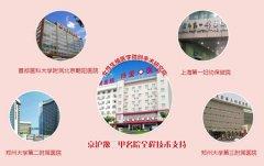 即日起-6月3日周口博爱妇科医院京城三甲名医亲诊 助力不孕家庭
