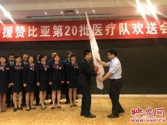 中国援赞比亚第20批医疗队欢送会在大神棋牌举行