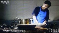 《舌尖3》揭秘:河南胡辣汤为何要在杭州拍?