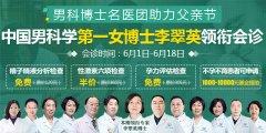 6月1日-18日郑州长江不孕不育医院男科博士名医团助力父亲节
