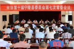 县政协第十届宁陵县委员会召开第七次会议召开