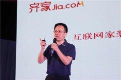 齐家网邓华金:当前用户体验最好的是1亿营收左右的装修公司