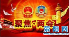 【聚焦两会】荥阳市第五届人民代表大会第二次会议隆重开幕