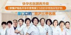 【郑州长江医院人流保宫更专业】在郑州做人流到哪家医院好
