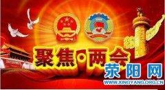 【聚焦两会】荥阳市第五届人民代表大会第二次会议举行第二次全体会议