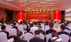 2017年亚太空间设计高峰论坛在京成功召开