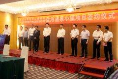 市长刘尚进出席舞阳县盐浴温泉小镇项目签约仪式