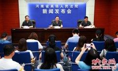 2017年河南全省法院共审理侵害未成年人犯罪案件597件