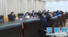 王效光主持召开2018年第一次市长办公会