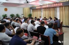 西华县县长田庆杰主持召开县十三届政府第十八次常务会议
