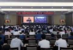 """我县召开迎接中央第一环境保护督察组""""回头看""""工作动员部署会"""