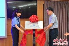 河南省首个未成年人司法社会服务中心成立